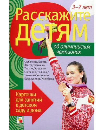 Купить Карточки для занятий в детском саду и дома - Расскажите детям об Олимпийских чемпионах, Мозаика-Синтез
