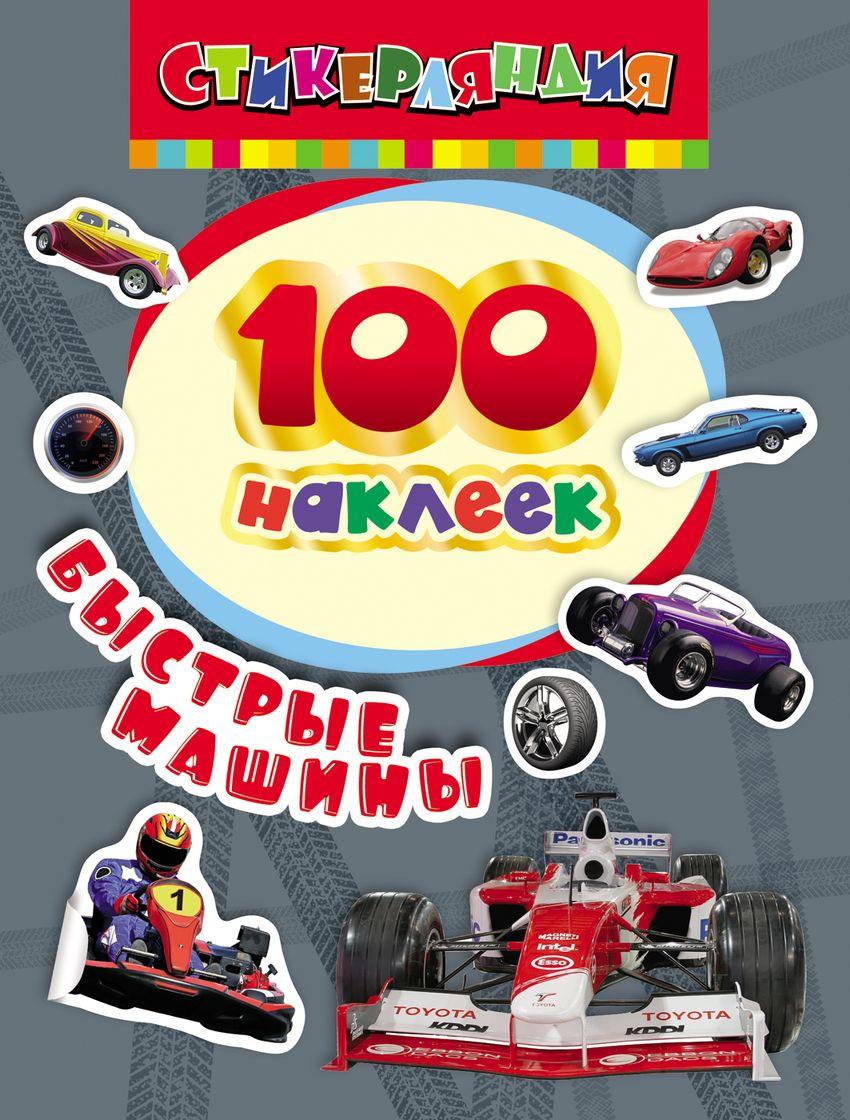 Наклейки - Быстрые машины, 100 наклеекНаклейки<br>Наклейки - Быстрые машины, 100 наклеек<br>