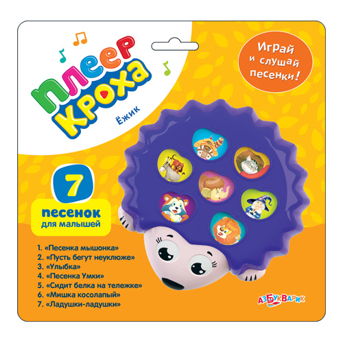 Плеер-кроха Ежик, 7 песенок для малышейПрочее<br>Плеер-кроха Ежик, 7 песенок для малышей<br>