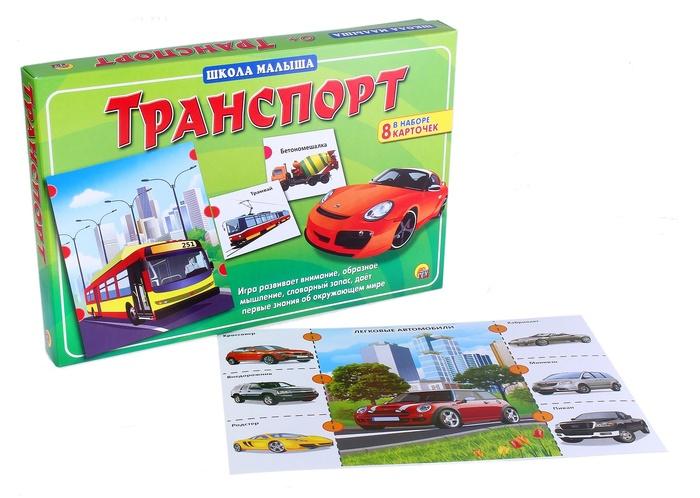 Игра настольная - Школа малыша. ТранспортОбучающие игры<br>Игра настольная - Школа малыша. Транспорт<br>