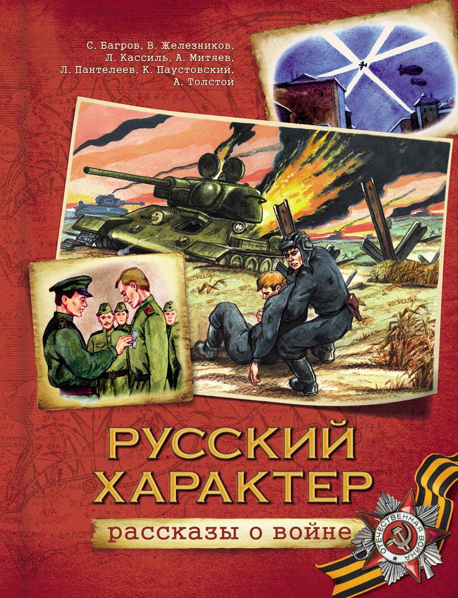 Купить Книга Русский Характер. Рассказы о войне , Росмэн