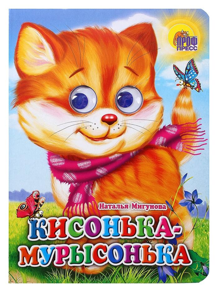 Книжка с глазками Кисонька-МурысонькаКнижки-малышки<br>Книжка с глазками Кисонька-Мурысонька<br>