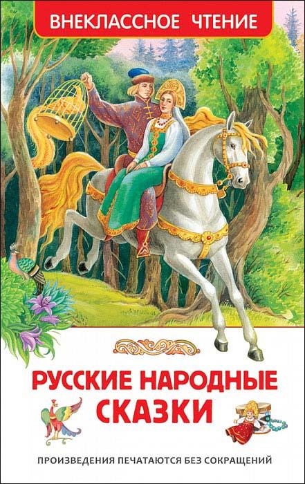 Купить Книга из серии Внеклассное чтение - Русские народные сказки, Росмэн