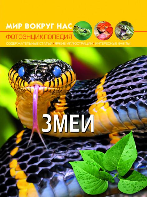 Фотоэнциклопедия - Мир вокруг нас. Змеи
