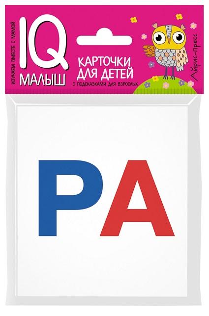 Карточки из серии Умный малыш - Касса слоговРазвивающие пособия и умные карточки<br>Карточки из серии Умный малыш - Касса слогов<br>