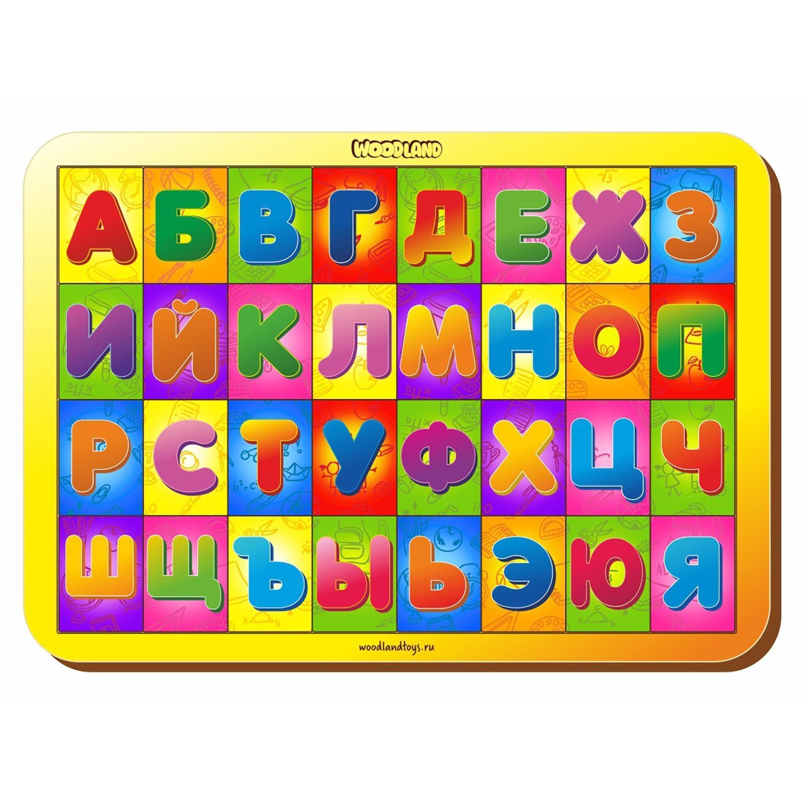 Рамка-вкладыш - Изучаем буквы и алфавитРамки и паззлы<br>Рамка-вкладыш - Изучаем буквы и алфавит<br>