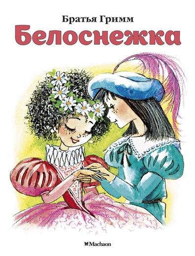 картинка Книжка-малышка из серии Почитай мне сказку – Белоснежка. Братья Гримм от магазина Bebikam.ru