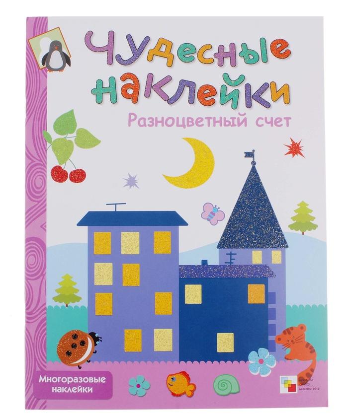 Книга - Чудесные наклейки. Разноцветный счет, для детей от 3 летРазвивающие наклейки<br>Книга - Чудесные наклейки. Разноцветный счет, для детей от 3 лет<br>