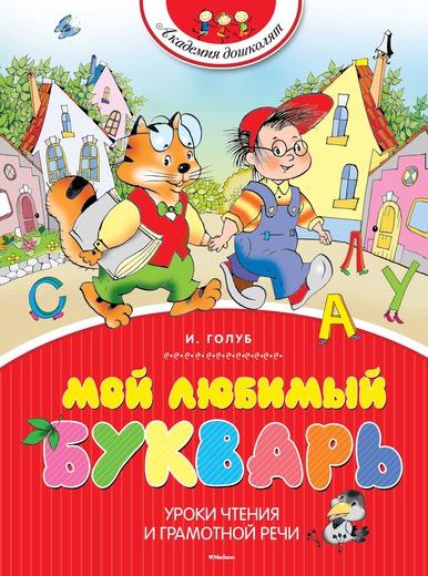 Книга «Мой любимый букварь» И. Б. Голуб из серии «Академия дошколят»Развивающие пособия и умные карточки<br>Книга «Мой любимый букварь» И. Б. Голуб из серии «Академия дошколят»<br>