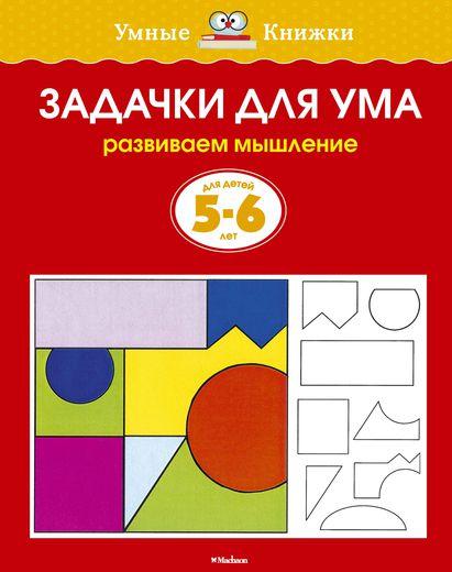 Купить Книга «Задачки для ума» из серии Умные книги для детей от 5 до 6 лет в новой обложке, Махаон
