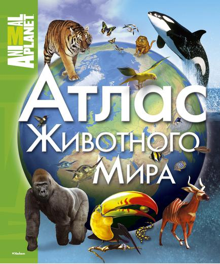Книга «Атлас животного мира» из серии Animal Planet - Энциклопедии , артикул: 133612