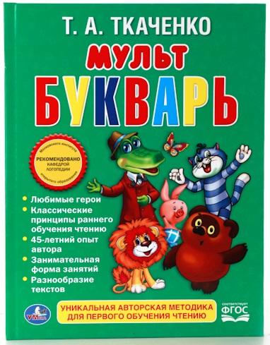 Книга - Т. А. Ткаченко - МультбукварьУчим буквы и цифры<br>Книга - Т. А. Ткаченко - Мультбукварь<br>