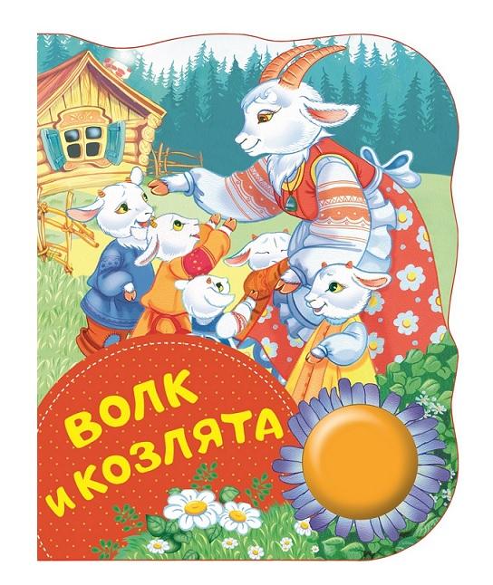 Купить Книга - Волк и козлята из серии Поющие Книжки, Росмэн