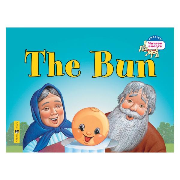 Книга на английском языке из серии Читаем вместе - Колобок. The BunАнглийский язык для детей<br>Книга на английском языке из серии Читаем вместе - Колобок. The Bun<br>