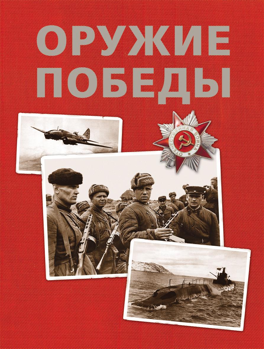 "картинка Книга ""Оружие Победы"" от магазина Bebikam.ru"