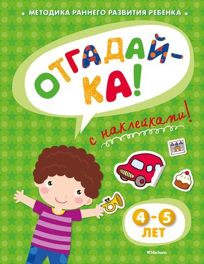 картинка Книга с наклейками Земцова О.Н. «Отгадай-ка» для детей от 4 до 5 лет от магазина Bebikam.ru