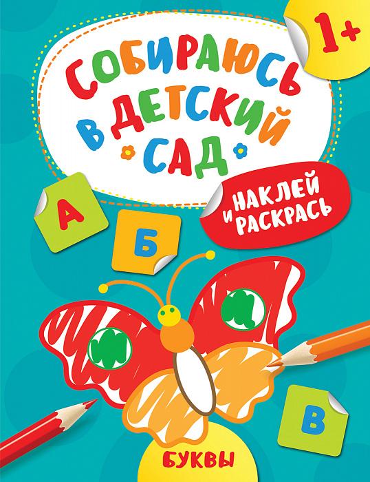 Купить Книга из серии Собираюсь в детский сад – Наклей и раскрась! Буквы, Росмэн