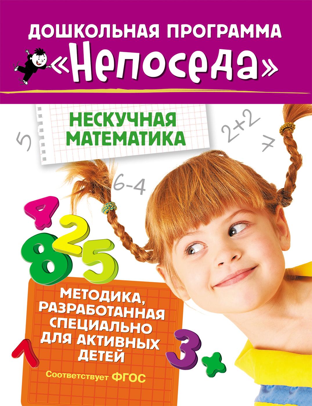 картинка Развивающая тетрадь из серии Непоседа - Нескучная математика от магазина Bebikam.ru