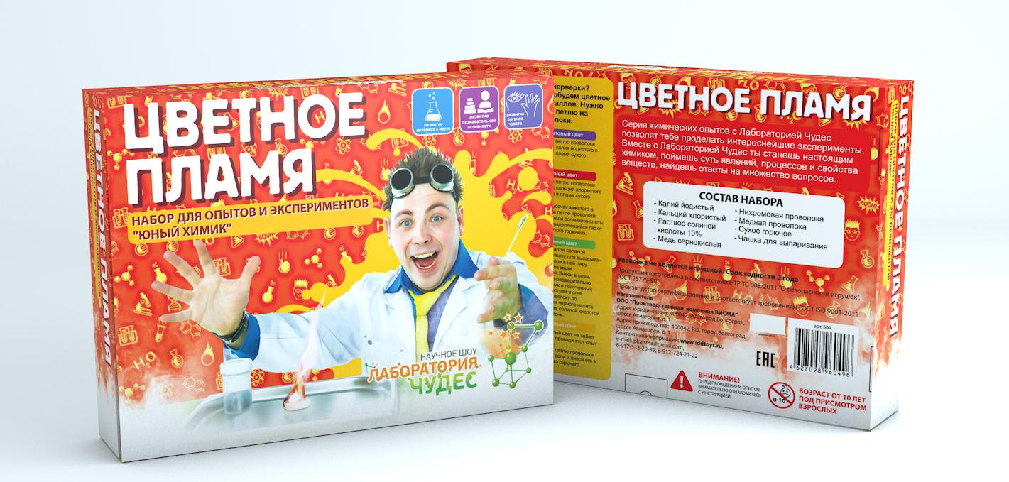 Купить Набор «Юный химик», малый – «Цветное пламя. Опыты и эксперименты», Висма