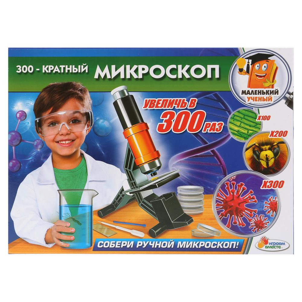 Купить Набор опытов из серии Маленький ученый: Микроскоп, увеличение в 300 раз, Играем вместе