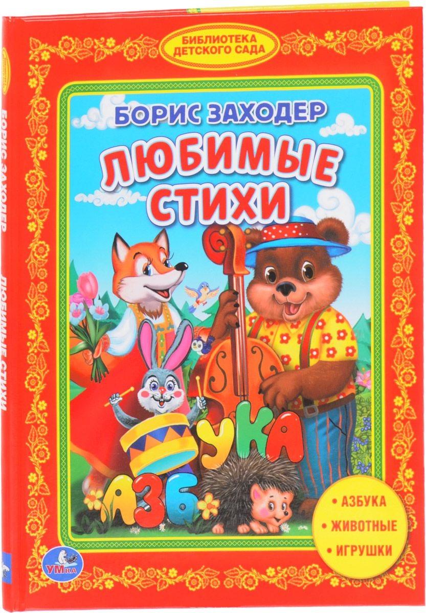 Книга из серии Библиотека детского сада - Б. Заходер - Любимые стихи