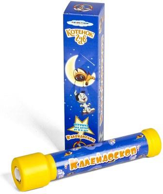 Калейдоскоп – Котёнок ГавКалейдоскопы, подзорные трубы, прожекторы<br>Калейдоскоп – Котёнок Гав<br>