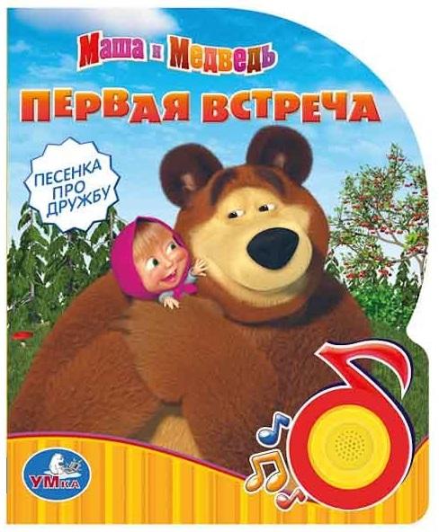 Музыкальная книга с кнопкой - Маша и Медведь. Первая встречаКниги со звуками<br>Музыкальная книга с кнопкой - Маша и Медведь. Первая встреча<br>