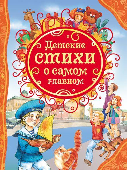 """Купить со скидкой Книга """"Детские стихи о самом главном"""""""