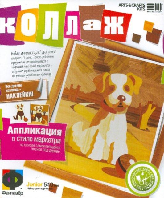 Детский творческий набор №2 «Коллаж. Щенок»Аппликация, пайетки<br>Детский творческий набор №2 «Коллаж. Щенок»<br>