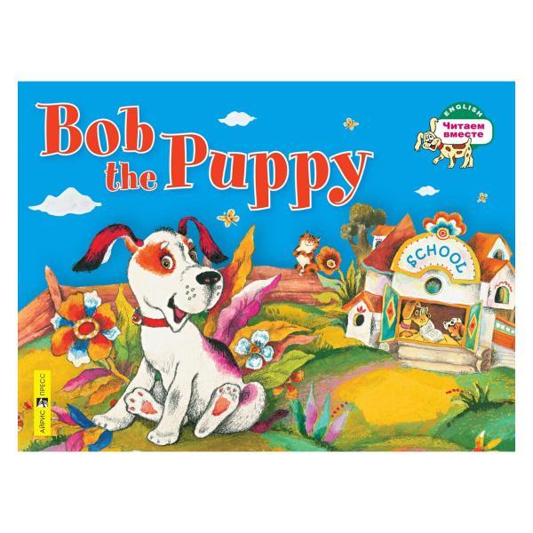 Книга на английском языке - Щенок Боб. Bob the Puppy. Владимирова А.А.Английский язык для детей<br>Книга на английском языке - Щенок Боб. Bob the Puppy. Владимирова А.А.<br>