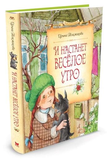 И. Токмакова - И настанет весёлое утро, Махаон  - купить со скидкой