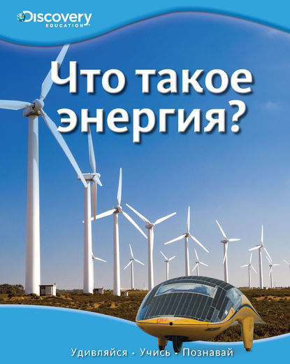 Энциклопедия «Что такое энергия?» из серии «Discovery Education»Книга знаний<br>Энциклопедия «Что такое энергия?» из серии «Discovery Education»<br>
