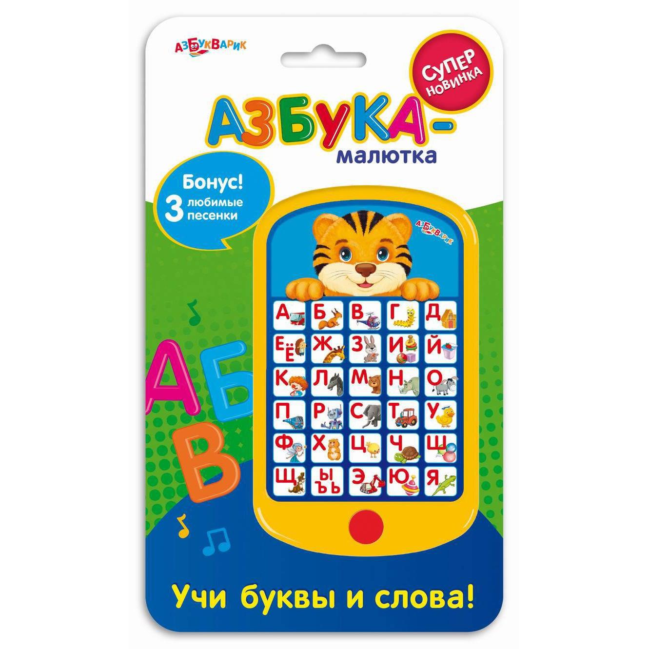 Азбука-малютка «Учи буквы и слова!»Говорящие планшеты<br>Азбука-малютка «Учи буквы и слова!»<br>