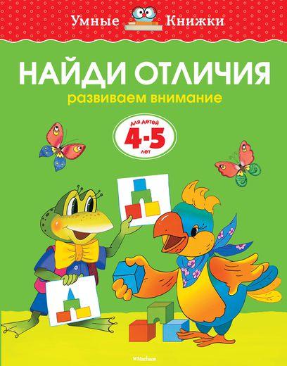 Пособие из серии «Умные Книжки» - «Найди отличия. Развиваем внимание», для детей 4-5 летРазвивающие пособия и умные карточки<br>Пособие из серии «Умные Книжки» - «Найди отличия. Развиваем внимание», для детей 4-5 лет<br>