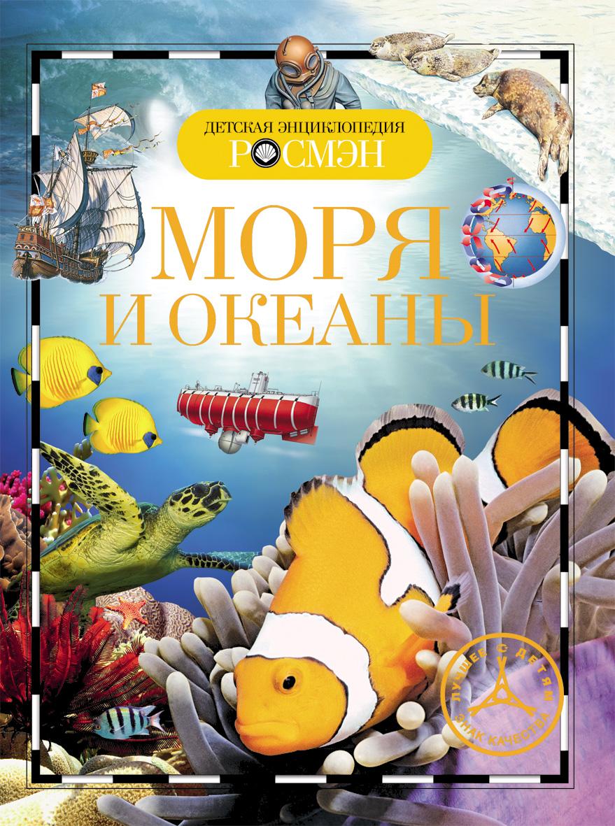 Энциклопедия «Моря и Океаны»Для детей старшего возраста<br>Энциклопедия «Моря и Океаны»<br>