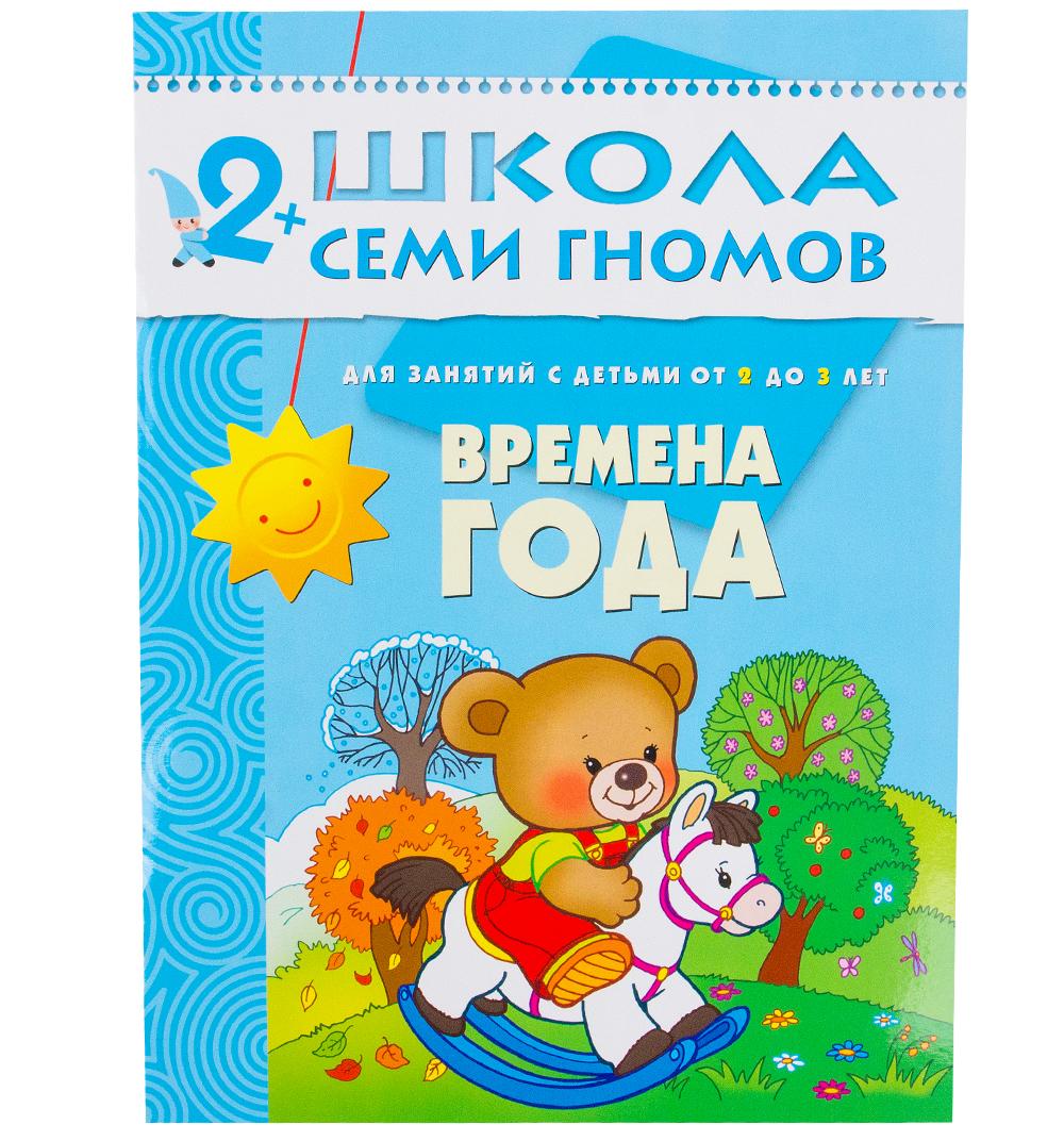 Книга Школа Семи Гномов - Третий год обучения. Времена годаРазвивающие пособия и умные карточки<br>Книга Школа Семи Гномов - Третий год обучения. Времена года<br>