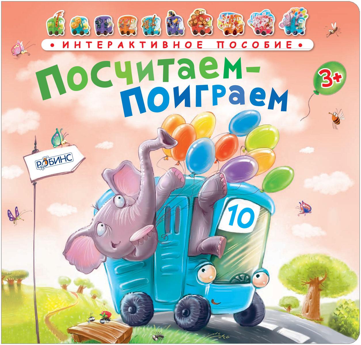 Книга - Посчитаем-поиграем - АвтобусУчим буквы и цифры<br>Книга - Посчитаем-поиграем - Автобус<br>