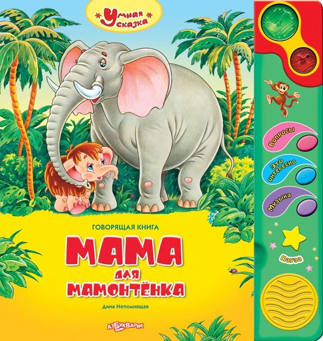 Озвученная книга - Мама для мамонтенка из серии Умная сказкаКниги со звуками<br>Озвученная книга - Мама для мамонтенка из серии Умная сказка<br>