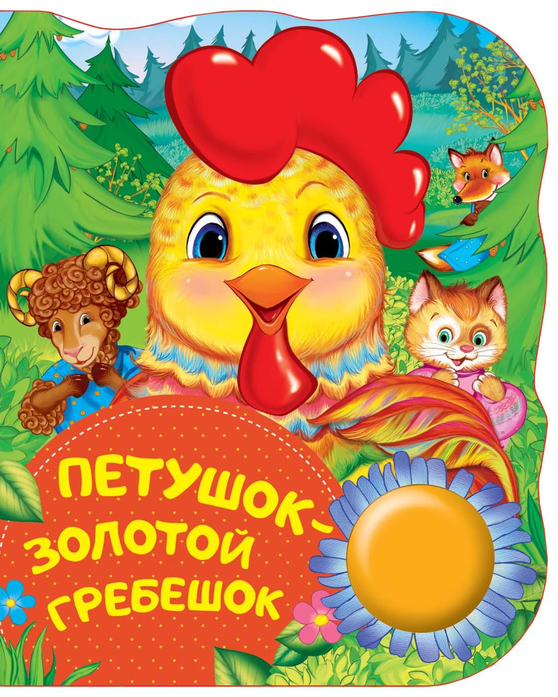 Купить Поющая книжка – Петушок - золотой гребешок, Росмэн