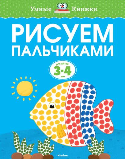 Книга  - Рисуем пальчиками. Первые шаги - из серии Умные книги для детей от 3 до 4 летРазвивающие пособия и умные карточки<br>Книга  - Рисуем пальчиками. Первые шаги - из серии Умные книги для детей от 3 до 4 лет<br>