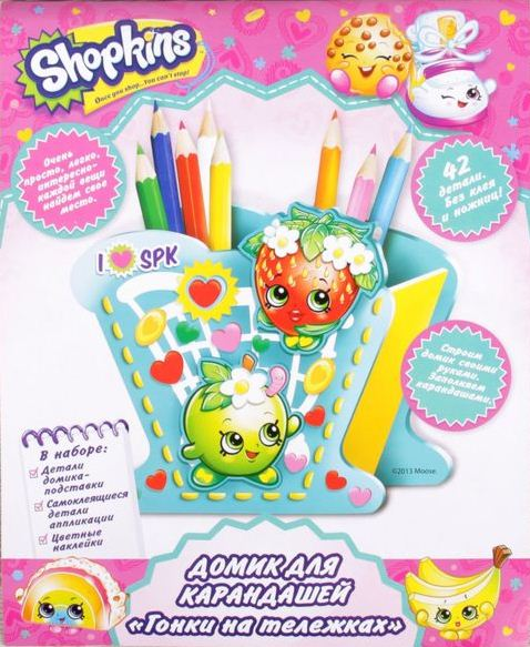 Домик для карандашей Shopkins™ - Гонки на тележкахShopkins (Шопкинс)<br>Домик для карандашей Shopkins™ - Гонки на тележках<br>