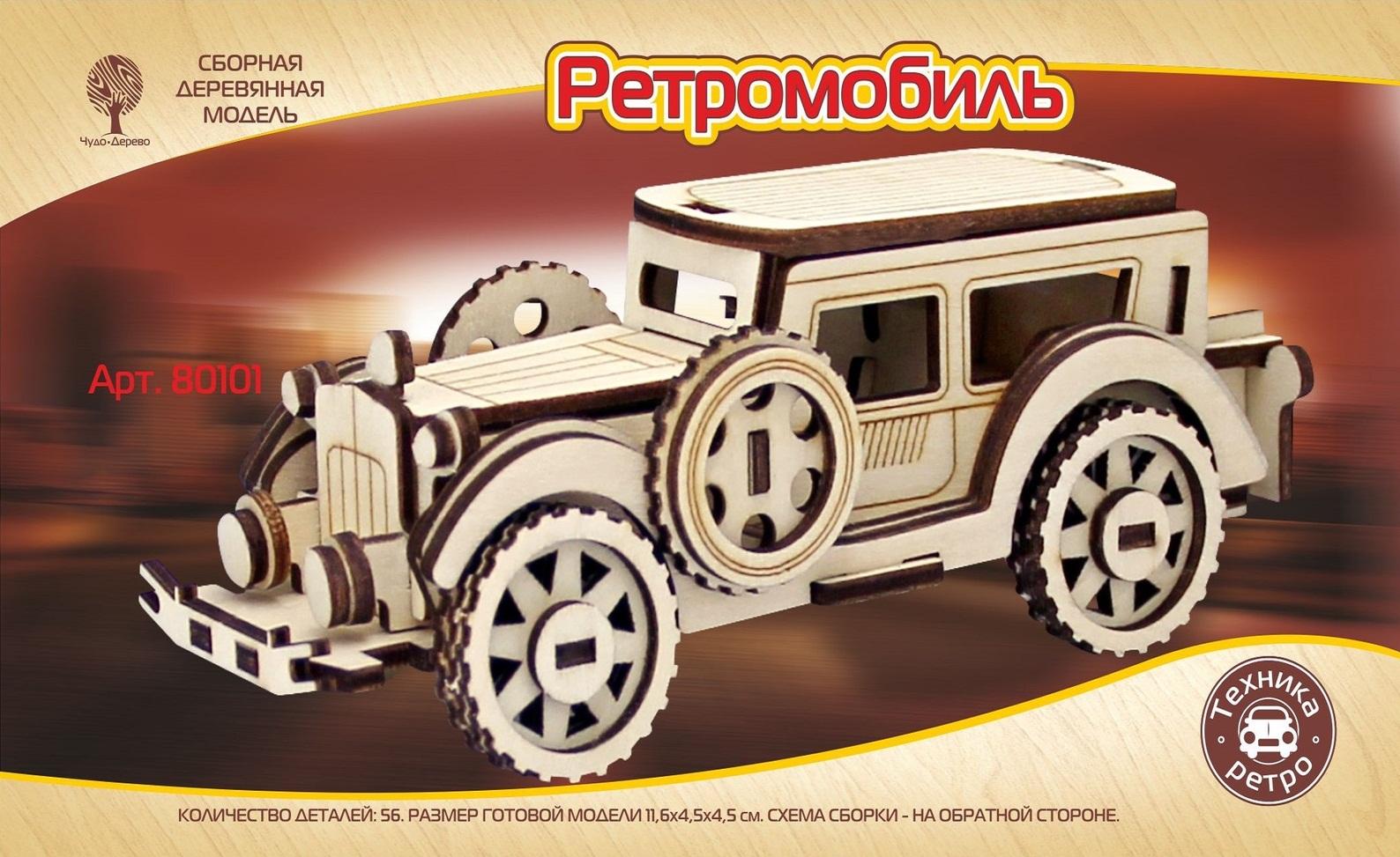 Сборная деревянная mini модель - Транспорт - Ретромобиль-1