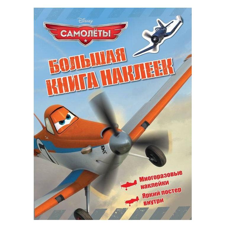 Большая книга наклеек Disney - СамолетыРазвивающие наклейки<br>Большая книга наклеек Disney - Самолеты<br>