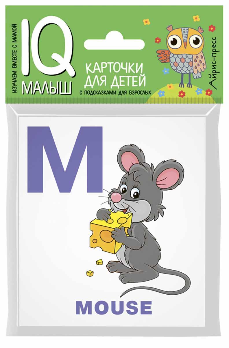Набор карточек для детей – Умный малыш. English. Алфавит, часть 2Английский язык для детей<br>Набор карточек для детей – Умный малыш. English. Алфавит, часть 2<br>