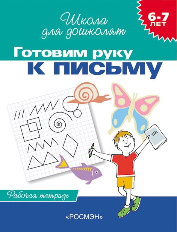Рабочая тетрадь «Готовим руку к письму, для детей 6-7 лет».Прописи<br>Очень важно ещё перед школой разучить с малышом алфавит, обучить чтению и письму. Рабочая тетрадь «Готовим руку к письму» представляет собой первый этап подготовки ребенка 6- 7 лет к письму. Она включает упражнения, направленные на отработку начальных гра...<br>