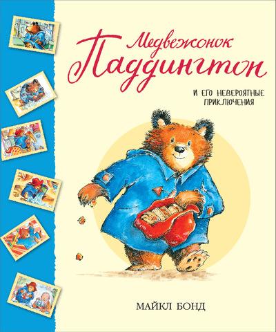 Купить Сборник рассказов М. Бонда «Медвежонок Паддингтон и его невероятные приключения», Махаон