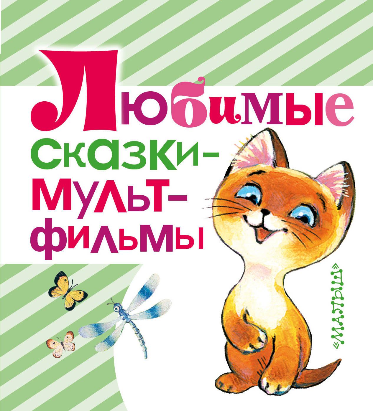 Купить Книга Любимые сказки – мультфильмы из серии Малыш, АСТ