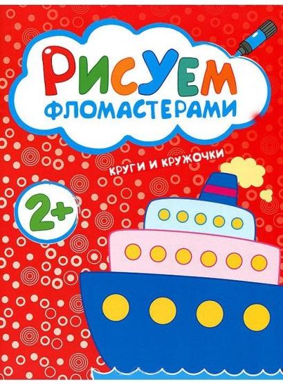 Книга с заданиями из серии «Рисуем фломастерами. Круги и кружочки»Развивающие пособия и умные карточки<br>Книга с заданиями из серии «Рисуем фломастерами. Круги и кружочки»<br>