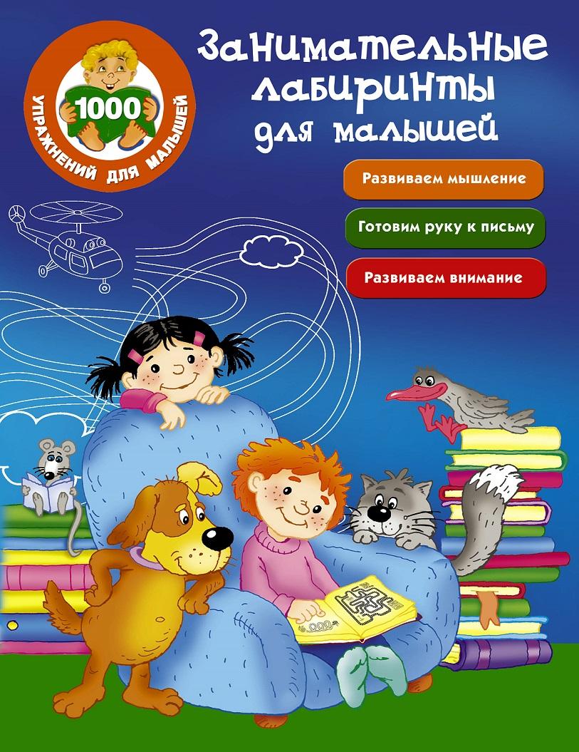 Книга - Занимательные лабиринты для малышей