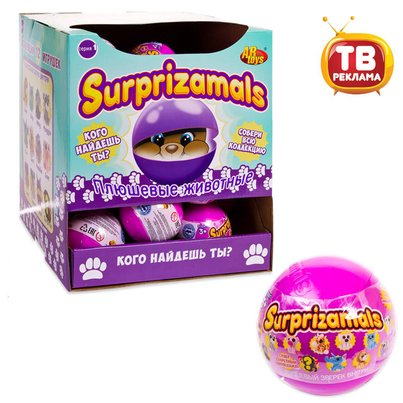 Плюшевые фигурки зверят в капсулах из серии игрушка-сюрприз Surprizamals, 36 шт. в дисплее, диаметр капсулы 6 см.Животные<br>Плюшевые фигурки зверят в капсулах из серии игрушка-сюрприз Surprizamals, 36 шт. в дисплее, диаметр капсулы 6 см.<br>